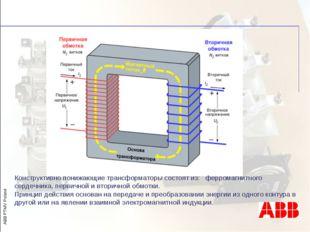 Конструктивно понижающие трансформаторы состоят из: ферромагнитного сердечник