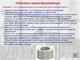 Обмотки трансформатора Обмотка трансформатора - это совокупность витков, обра