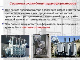 Системы охлаждения трансформаторов При работе трансформатора происходит нагре
