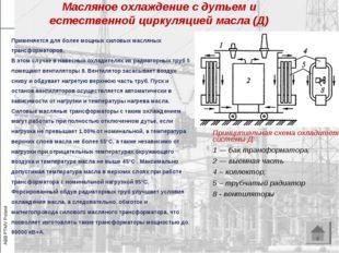 Принципиальная схема охладителя системы Д: 1 — бак трансформатора; 2 — выемна