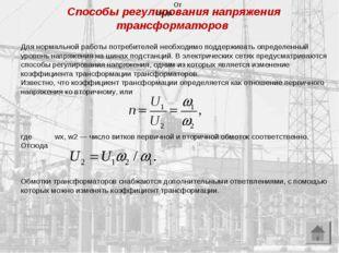 Способы регулирования напряжения трансформаторов Для нормальной работы потреб