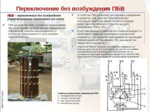 Переключение без возбуждения ПБВ ПБВ (устройство ПБВ, устройство переключения