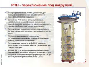 РПН - переключение под нагрузкой РПН (устройство РПН, УРПН - устройство для п