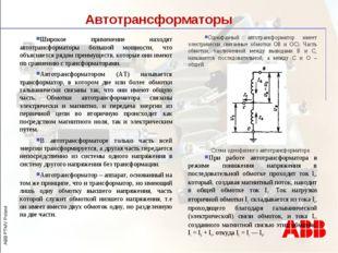 Автотрансформаторы Широкое применение находят автотрансформаторы большой мощн