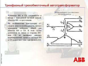 Трехфазный трехобмоточный автотрансформатор  Обмотки ВН и СН соединяются в з