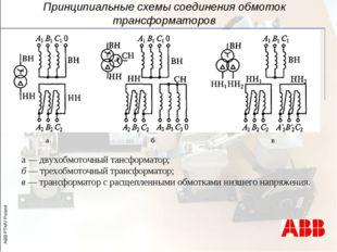 Принципиальные схемы соединения обмоток трансформаторов а б в а — двухобмоточ