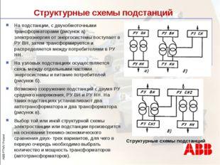 Структурные схемы подстанций На подстанции, с двухобмоточными трансформаторам