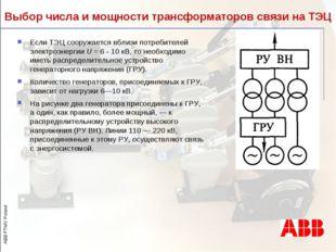 Выбор числа и мощности трансформаторов связи на ТЭЦ Если ТЭЦ сооружается вбли
