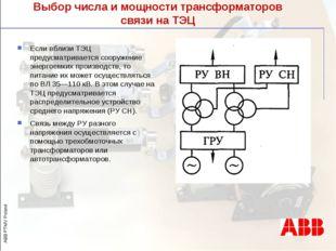 Выбор числа и мощности трансформаторов связи на ТЭЦ Если вблизи ТЭЦ предусмат