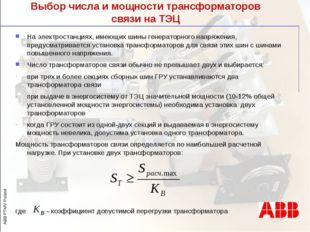Выбор числа и мощности трансформаторов связи на ТЭЦ На электростанциях, имеющ