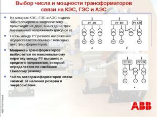 Выбор числа и мощности трансформаторов связи на КЭС, ГЭС и АЭС На мощных КЭС,