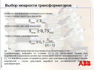 Выбор мощности трансформаторов Мощность трансформаторов выбирается по условия