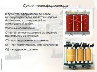 Сухие трансформаторы В сухих трансформаторах основной изолирующей средой явля