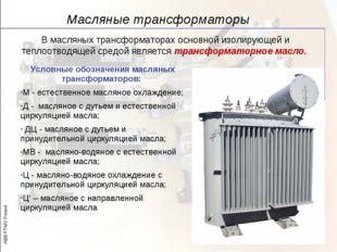 Масляные трансформаторы В масляных трансформаторах основной изолирующей и теп