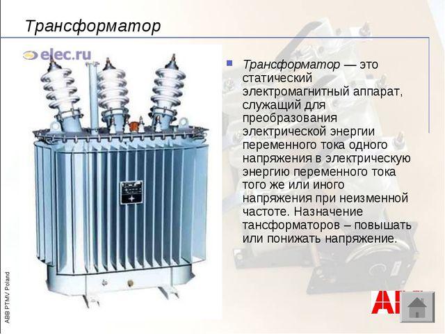 Трансформатор Трансформатор — это статический электромагнитный аппарат, служа...