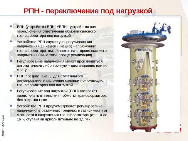 РПН - переключение под нагрузкой РПН (устройство РПН, УРПН - устройство для п...