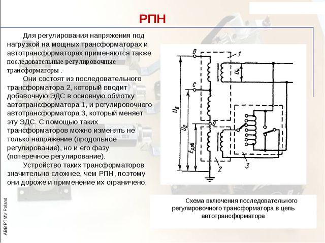 РПН Для регулирования напряжения под нагрузкой на мощных трансформаторах и ав...
