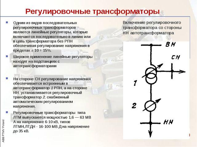 Регулировочные трансформаторы Одним из видов последовательных регулировочных...