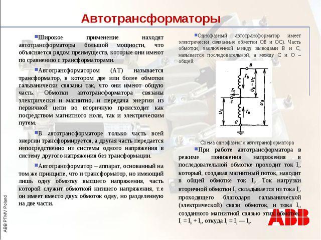 Автотрансформаторы Широкое применение находят автотрансформаторы большой мощн...