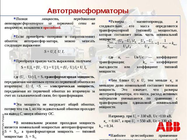 Автотрансформаторы Полная мощность, передаваемая автотрансформатором из перви...