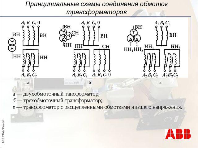 Принципиальные схемы соединения обмоток трансформаторов а б в а — двухобмоточ...