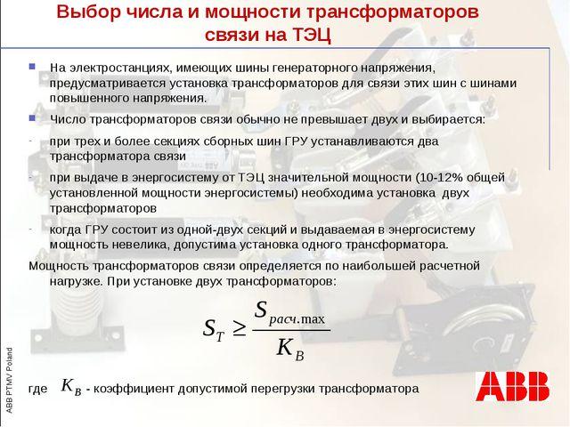 Выбор числа и мощности трансформаторов связи на ТЭЦ На электростанциях, имеющ...