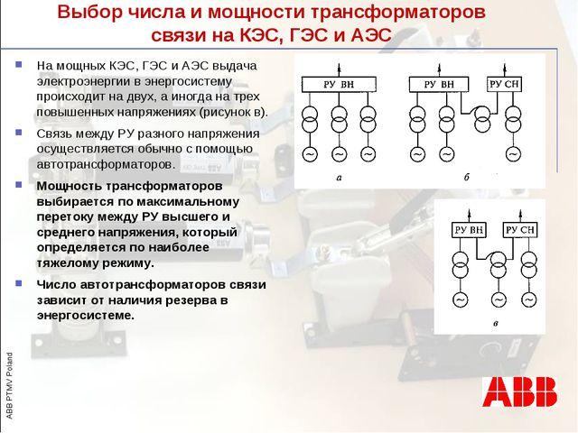 Выбор числа и мощности трансформаторов связи на КЭС, ГЭС и АЭС На мощных КЭС,...