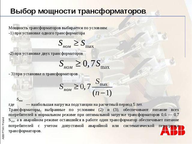 Выбор мощности трансформаторов Мощность трансформаторов выбирается по условия...