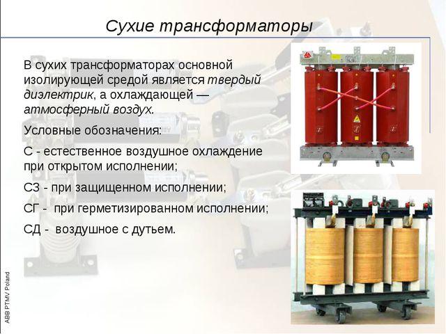 Сухие трансформаторы В сухих трансформаторах основной изолирующей средой явля...
