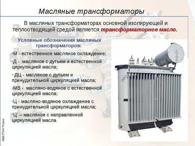 Масляные трансформаторы В масляных трансформаторах основной изолирующей и теп...