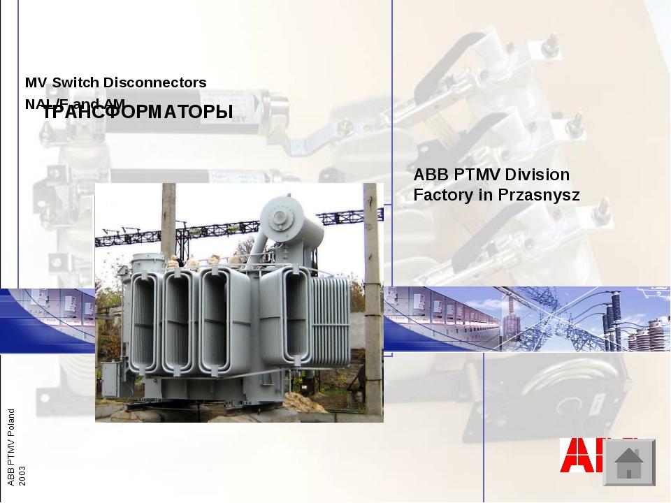 ТРАНСФОРМАТОРЫ ABB PTMV Poland 2003 ABB PTMV Division Factory in Przasnysz MV...