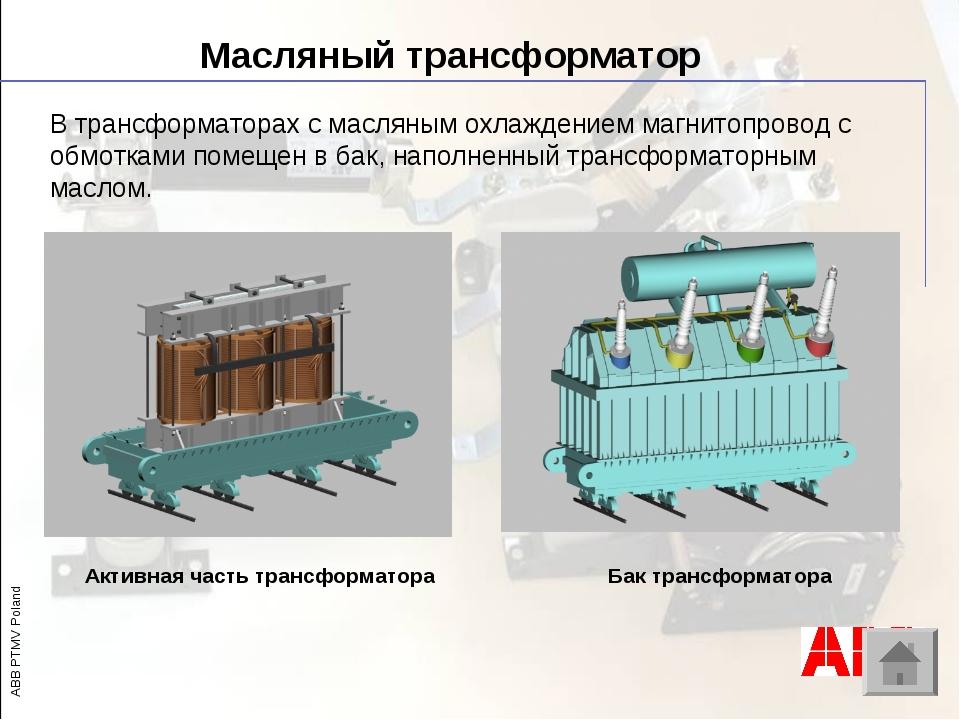 Масляный трансформатор В трансформаторах с масляным охлаждением магнитопровод...
