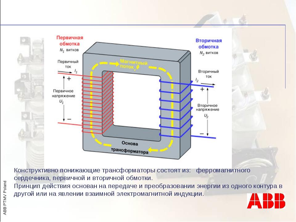 Конструктивно понижающие трансформаторы состоят из: ферромагнитного сердечник...