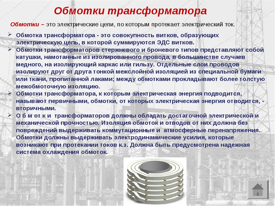 Обмотки трансформатора Обмотка трансформатора - это совокупность витков, обра...
