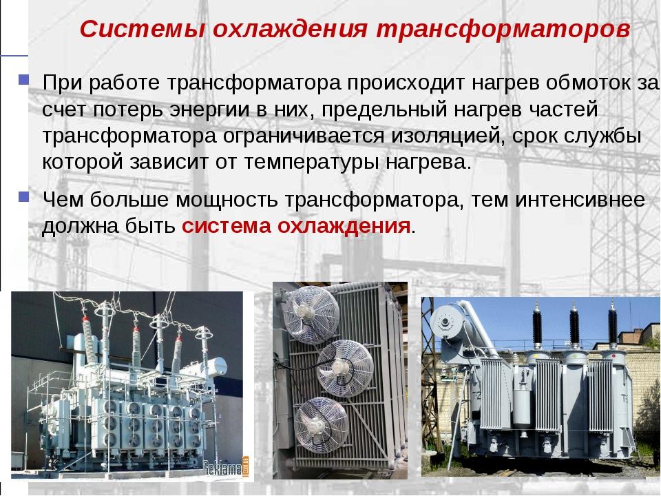 Системы охлаждения трансформаторов При работе трансформатора происходит нагре...