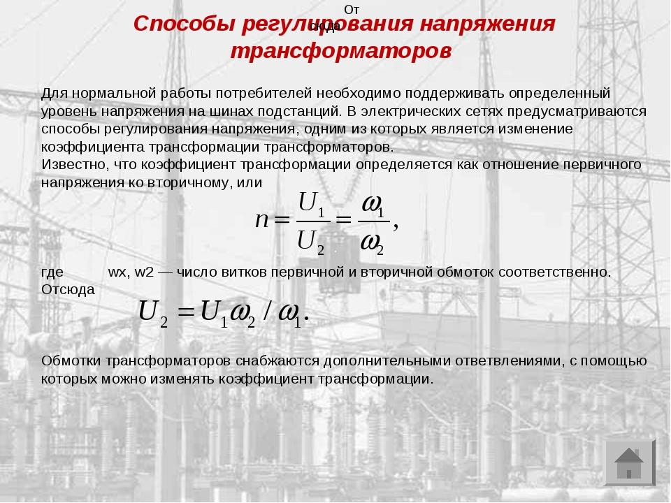 Способы регулирования напряжения трансформаторов Для нормальной работы потреб...