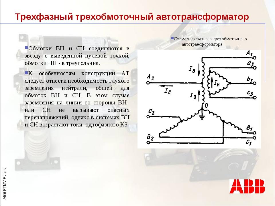 Трехфазный трехобмоточный автотрансформатор  Обмотки ВН и СН соединяются в з...