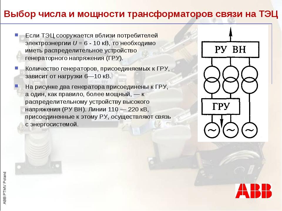 Выбор числа и мощности трансформаторов связи на ТЭЦ Если ТЭЦ сооружается вбли...