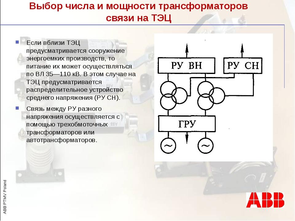 Выбор числа и мощности трансформаторов связи на ТЭЦ Если вблизи ТЭЦ предусмат...