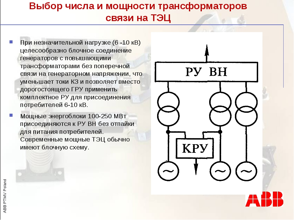 Выбор числа и мощности трансформаторов связи на ТЭЦ При незначительной нагруз...