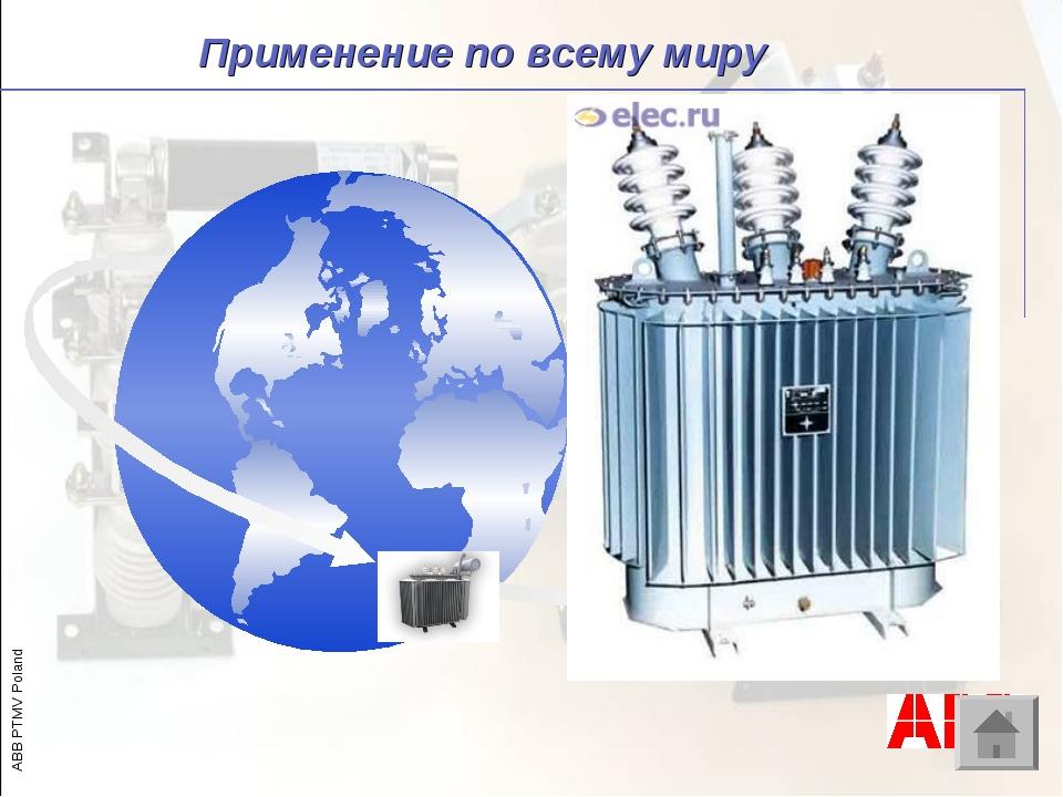 Применение по всему миру Соответствие всем мировым стандартам Поддержка ABB...