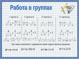II группа В I группа А III группа С IV группа Д При каких значениях t уравнен