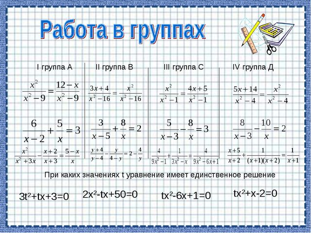 II группа В I группа А III группа С IV группа Д При каких значениях t уравнен...