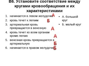 В6. Установите соответствие между кругами кровообращения и их характеристикам