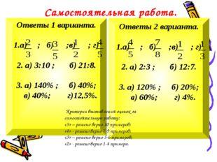 Самостоятельная работа. Ответы 1 варианта. 1.а) ; б) ;в) ; г) 2. а) 3:10 ; б
