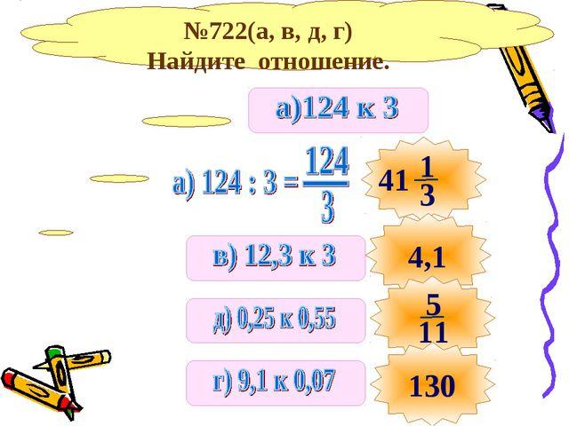№722(а, в, д, г) Найдите отношение. 4,1 130