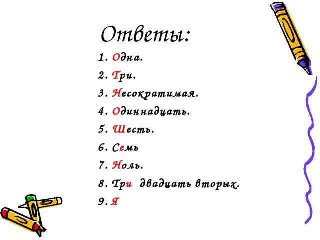 Ответы: 1. Одна. 2. Три. 3. Несократимая. 4. Одиннадцать. 5. Шесть. 6. Семь 7...