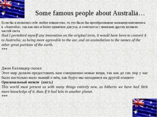 Some famous people about Australia… Если бы я позволил себе любое новшество,