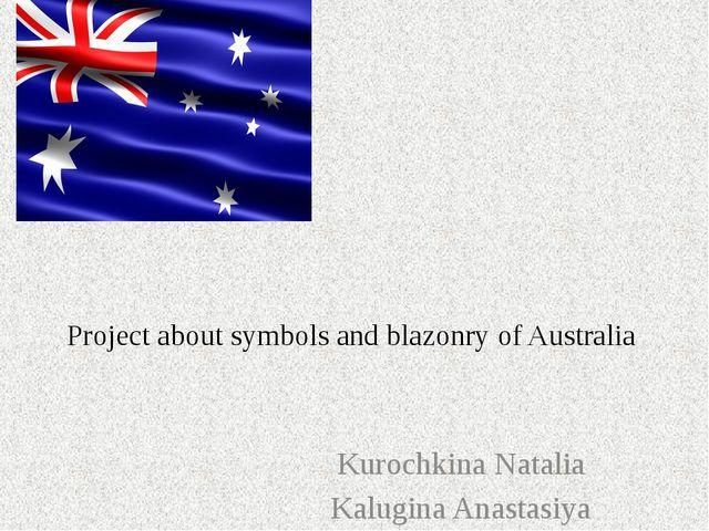 Project about symbols and blazonry of Australia Kurochkina Natalia Kalugina A...