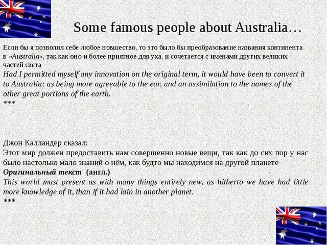 Some famous people about Australia… Если бы я позволил себе любое новшество,...
